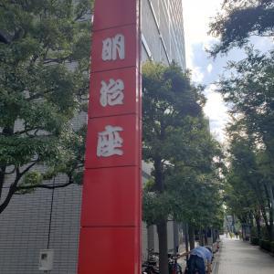 9月22日 氷川きよし特別公演@明治座