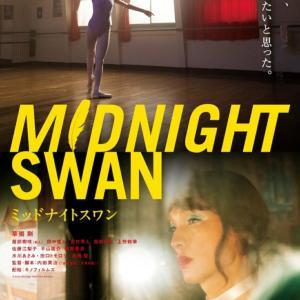 久しぶりによかった映画〜『ミッドナイトスワン』観たど〜