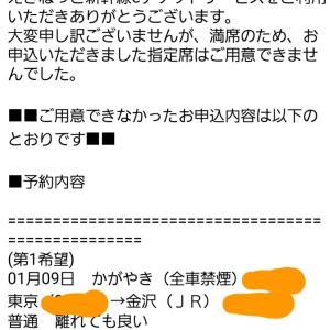 元祖イケメン追っかけての旅(仮題)〜チケットが〜