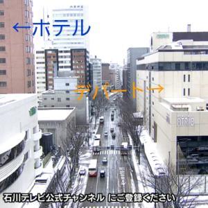 元祖イケメン追っかけて、雪の金沢へ〜