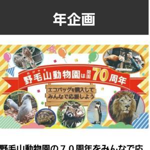 野毛山動物園からエコバッグが届いた〜♡