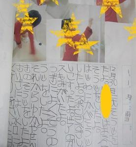 息子、日記を書く。(こんな工夫・あんな工夫)