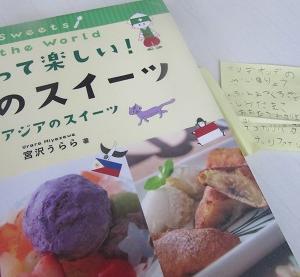 オンデオンデ(お料理って大変!)