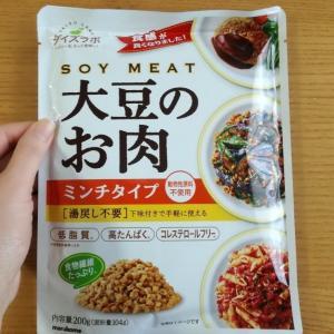【まるで本物!?】大豆のお肉でキーマカレーを作ってみた