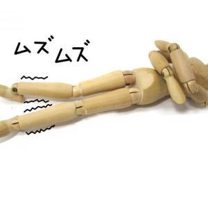 脚が熱い、ムズムズして眠れない「むずむず脚症候群」とは?