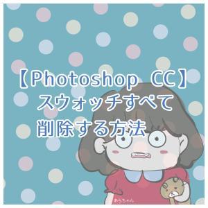 【Photoshop CC】スウォッチをすべて削除する方法