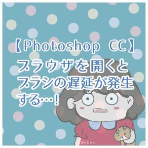 【Photoshop CC 】ブラウザを開くとブラシの遅延が発生する!