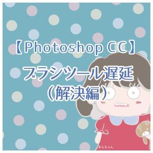 【Photoshop CC 】ブラシツールの遅延カスタマーセンターに問い合わせました。(解決編)