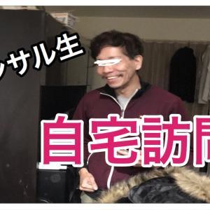 コンサル生が自宅に遊びに来た。