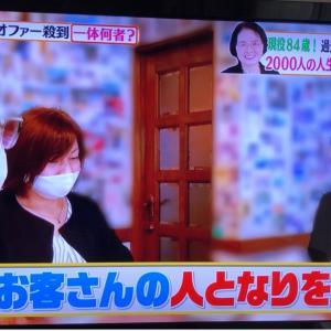 日本テレビ ヒルナンデスでプロフィール交換の様子が放送されました!