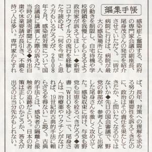 過去に尾身茂さんが国会議員に講演 2020.05.26