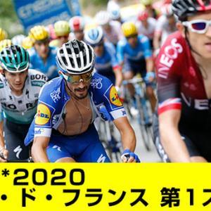 ツール・ド・フランスが始まる 2020.08.29