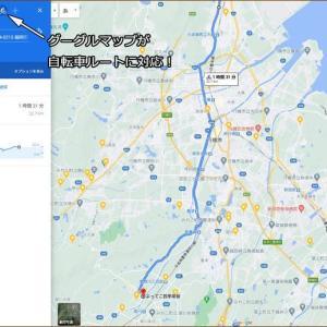 Googleマップが自転車ルートに対応 2020.10.01