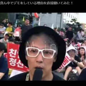 韓国もそろそろ終わりか 2019.08.18