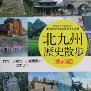 「北九州歴史散歩」を読んだ 2019.09.02