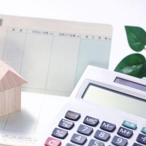 固定資産税の計算方法。おおよその金額を知るために実際にやってみました