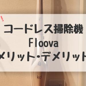 「コードレス掃除機Floova」のメリット・デメリット紹介
