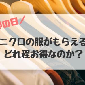 【三太郎の日】2019年3月はユニクロの服がもらえる!お得なのか