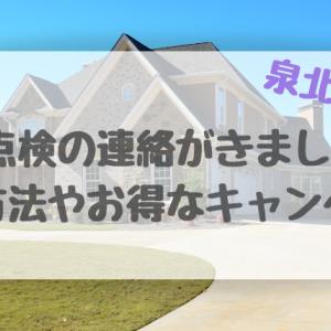 【泉北ホーム】1年点検の連絡がきました!予約方法は?