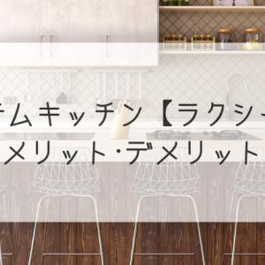システムキッチン【ラクシーナ】の使用感。メリットとデメリット