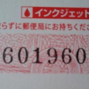 今日もラッキー、切手シート