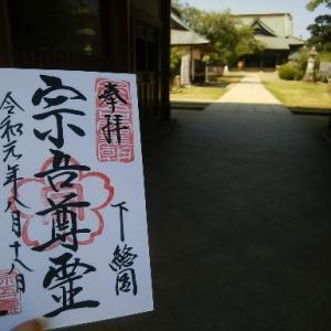 昨日は成田市宗吾霊堂に再訪