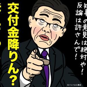 俺は愛知県の独裁者や 〜 パンパカ工務店が面白い!