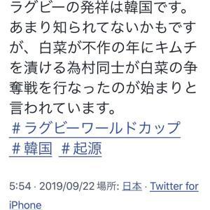 【過激!】栗栖 日●子様のTwitterアカウント【釣りアカ?】
