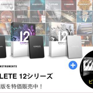 Native Instruments「KOMPLETE 12」シリーズ期間限定版が特価セール!