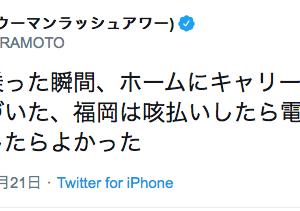 誰だか知らんけど福岡にはこないでいいから 村本大輔(ウーマンラッシュアワー)