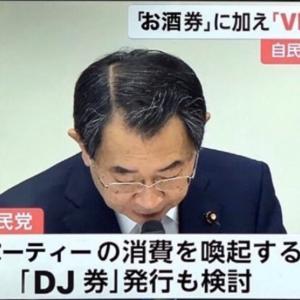 待ってました!DJ券!! 日本終了???