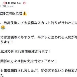 新宿歌舞伎町にガチな自粛警察登場!!!