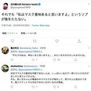 岩田健太郎氏 それでも「私はマスク意味あると思いますよ」というリプが後をたたない。