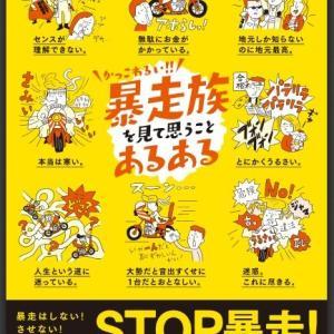 「暴走族を見て思うこと あるある」 福岡県警察