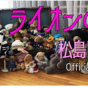 松島トモ子師匠 Official Blog ライオンの餌 始動!