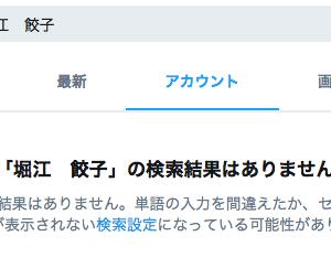 「堀江 餃子」の検索結果はありません