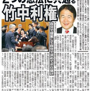 竹中平蔵氏、かつて「住民税不払い問題」を起こしていた