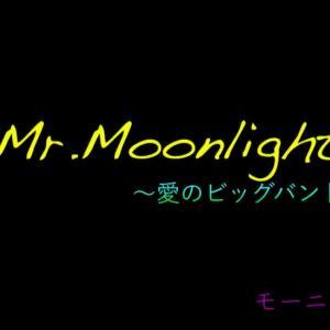 Mr Moonlight ~愛のビッグバンド~ / モーニング娘。(SMF)