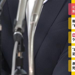 小金井ストーカー殺人未遂事件の被害者が警察を提訴