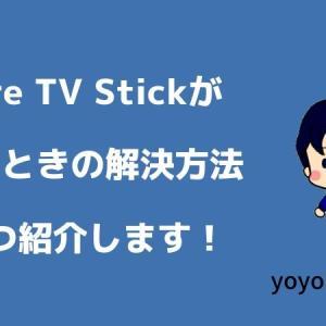 Fire TV Stickが重いときの対処法を6つ紹介!これであなたも軽くなる
