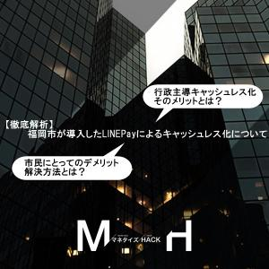 【徹底解析】福岡市が導入したLINEPayによるキャッシュレス化について