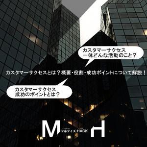 カスタマーサクセスとは?概要・役割・成功ポイントについて解説!