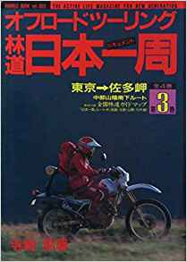六厩川橋考~Prologue
