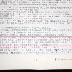 【悲報】コミケ98開催中止