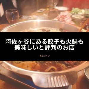 阿佐ヶ谷にある餃子も火鍋も美味しいと評判のお店