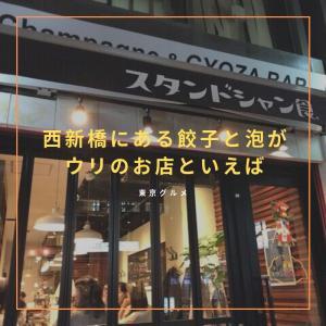 西新橋にある餃子と泡がウリのお店といえば