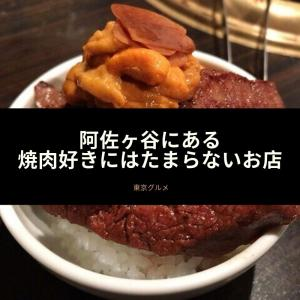 阿佐ヶ谷にある赤身肉好きにおススメのお店