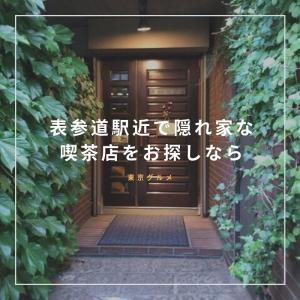 表参道駅近で隠れ家な喫茶店をお探しなら