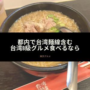 都内で台湾B級グルメ食べるなら