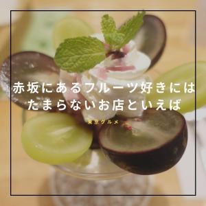 赤坂にあるフルーツ好きにはたまらないお店といえば